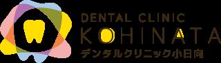 文京区茗荷谷の歯科「デンタルクリニック小日向」