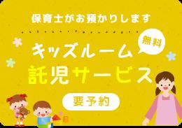 キッズルーム託児サービス
